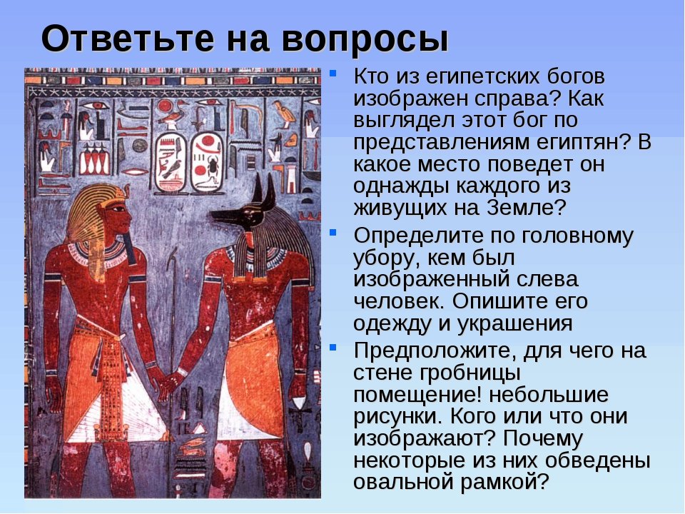 Ответьте на вопросы Кто из египетских богов изображен справа? Как выглядел эт...