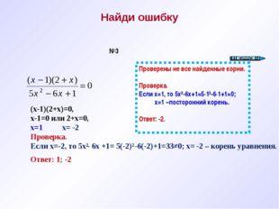 Найди ошибку (х-1)(2+х)=0, х-1=0 или 2+х=0, х=1 х= -2 Проверка. Если х=-2, то