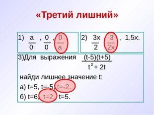 «Третий лишний» 1) а , 0 , 0 . 2) 3х , 3 , 1,5х. 0 0 а 2 2х 3)Для выражения (