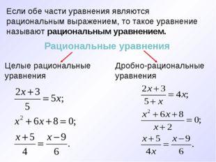 Если обе части уравнения являются рациональным выражением, то такое уравнени