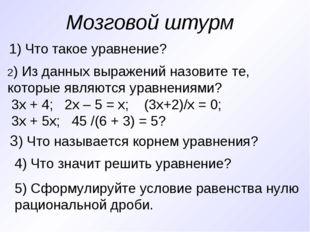 Мозговой штурм 1) Что такое уравнение? 2) Из данных выражений назовите те, ко