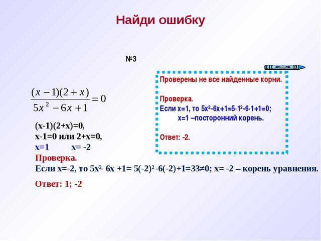 Найди ошибку (х-1)(2+х)=0, х-1=0 или 2+х=0, х=1 х= -2 Проверка. Если х=-2, то...