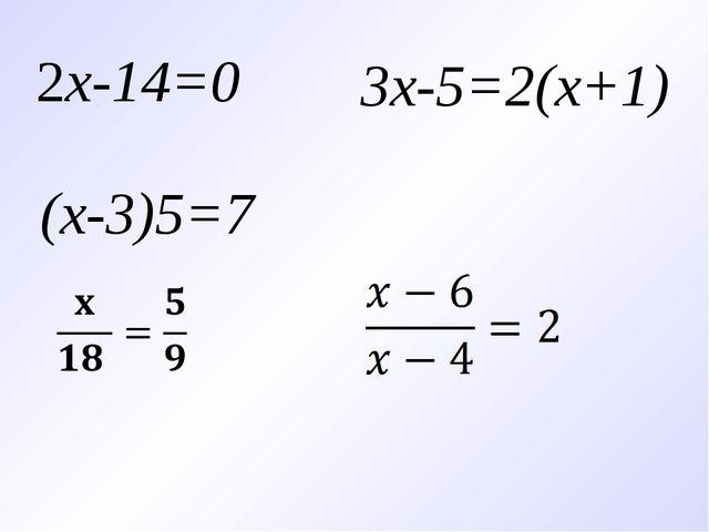 2x-14=0 3x-5=2(x+1) (x-3)5=7