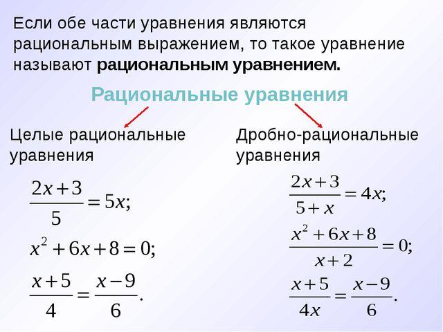 Если обе части уравнения являются рациональным выражением, то такое уравнени...