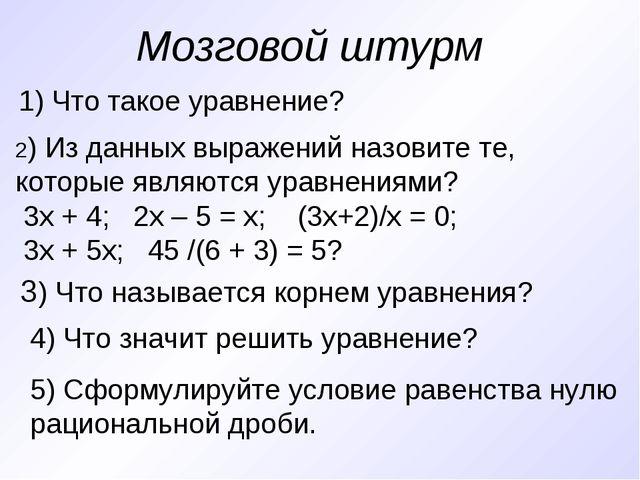 Мозговой штурм 1) Что такое уравнение? 2) Из данных выражений назовите те, ко...