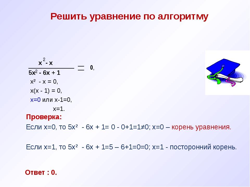 Решить уравнение по алгоритму х - х 5х - 6х + 1 х² - х = 0, х(х - 1) = 0, х=...