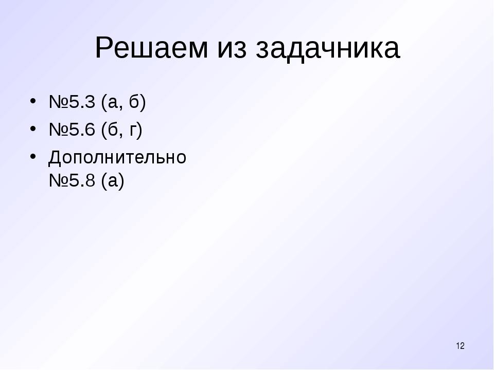 Решаем из задачника №5.3 (а, б) №5.6 (б, г) Дополнительно №5.8 (а) *