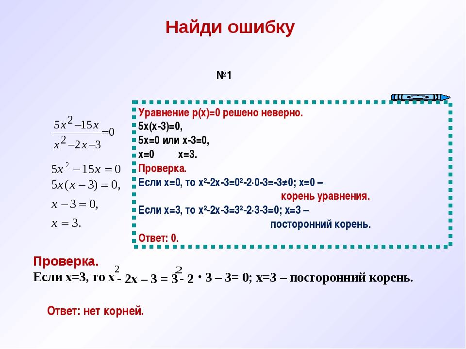 Найди ошибку №1 Уравнение p(х)=0 решено неверно. 5х(х-3)=0, 5х=0 или х-3=0, х...