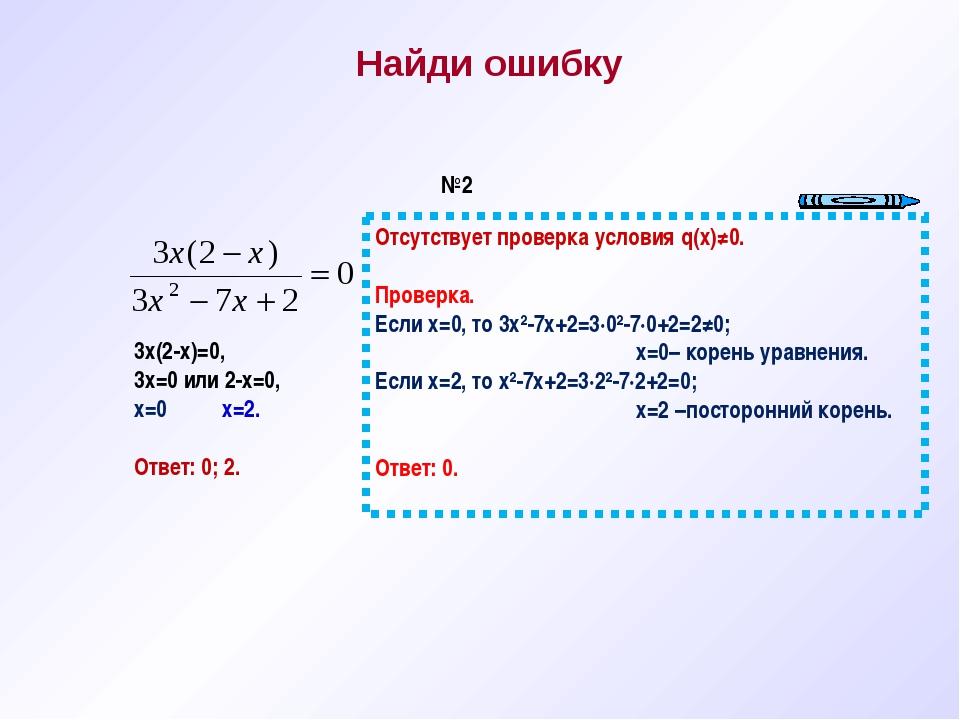 Найди ошибку 3х(2-х)=0, 3х=0 или 2-х=0, х=0 х=2. Ответ: 0; 2. №2 Отсутствует...