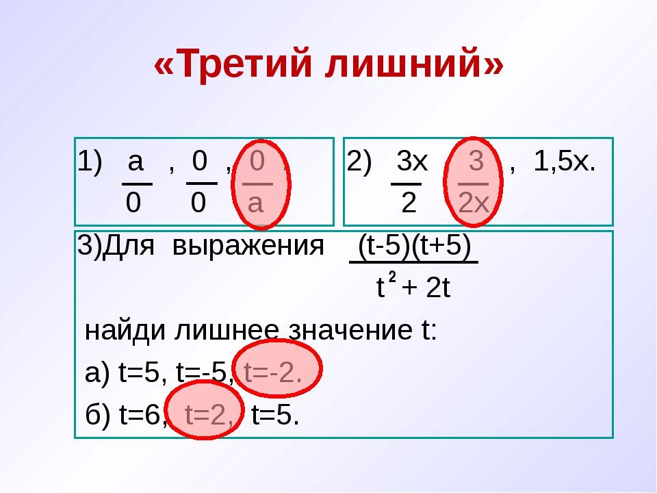 «Третий лишний» 1) а , 0 , 0 . 2) 3х , 3 , 1,5х. 0 0 а 2 2х 3)Для выражения (...