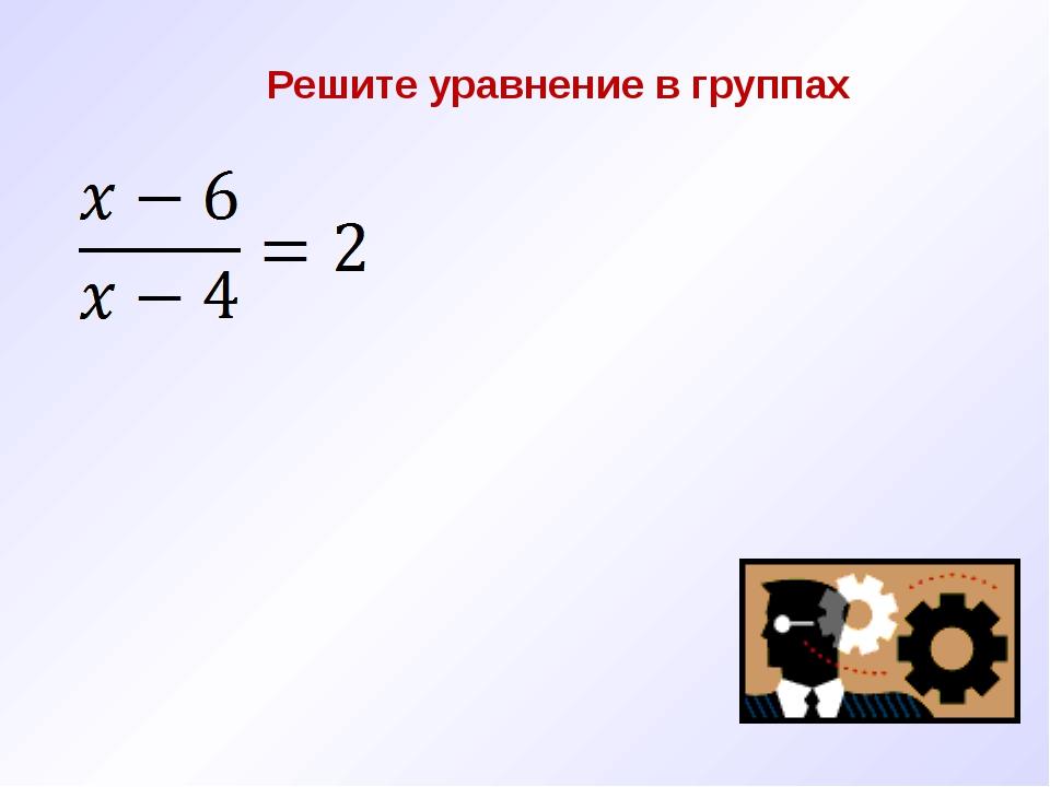 Решите уравнение в группах