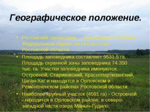 Географическое положение. Ростовский заповедник — расположен в Южном Федераль