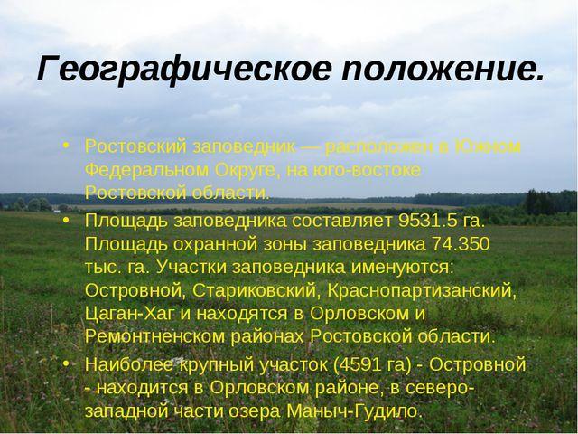 Географическое положение. Ростовский заповедник — расположен в Южном Федераль...