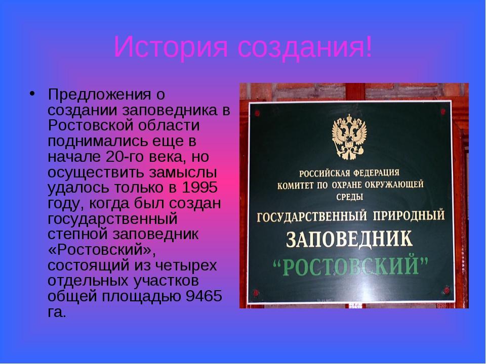 История создания! Предложения о создании заповедника в Ростовской области под...