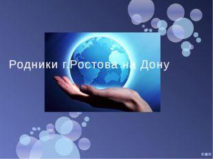 Родники г.Ростова на Дону