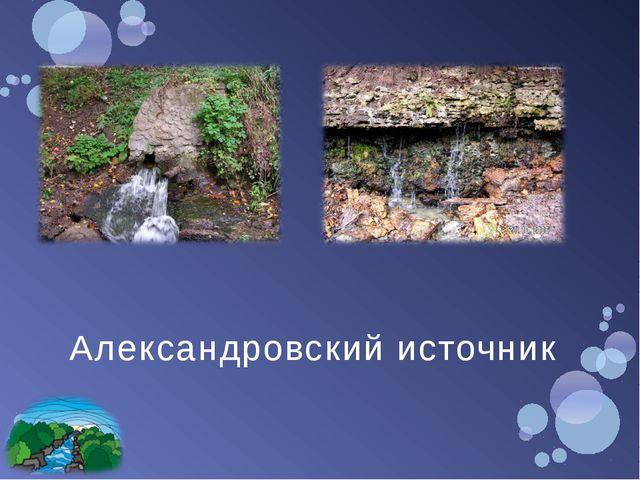 Александровский источник