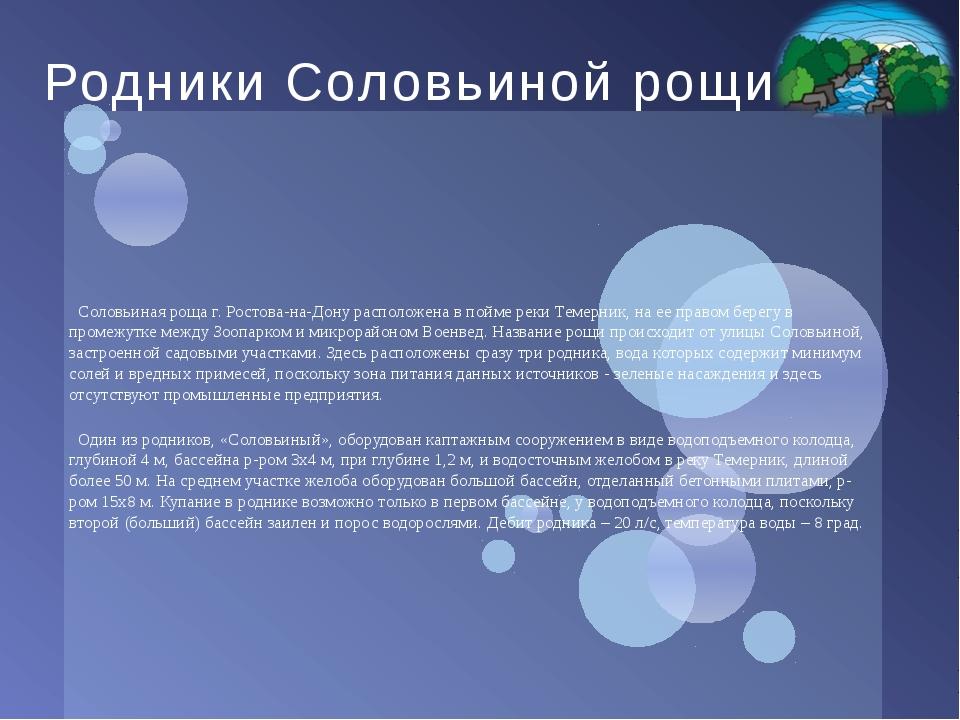 Соловьиная роща г. Ростова-на-Дону расположена в пойме реки Темерник, на ее...