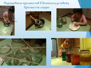 Выращивание кристаллов в домашних условиях. Кристаллы сахара.