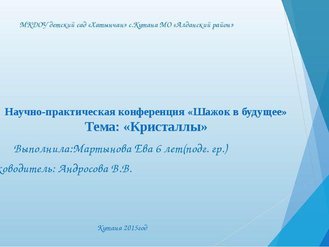 Научно-практическая конференция «Шажок в будущее» Тема: «Кристаллы» Выполнил...