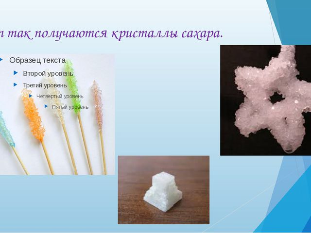 Вот так получаются кристаллы сахара.