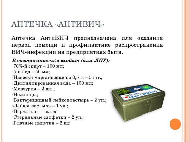АПТЕЧКА «АНТИВИЧ» Аптечка АнтиВИЧ предназначена для оказания первой помощи и...