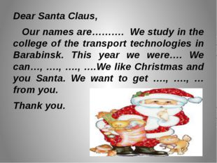 Dear Santa Claus, Our names are………. We study in the college of the transport