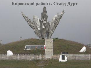 Кировский район с. Ставд-Дурт