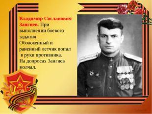 Владимир Сосланович Зангиев. При выполнении боевого задания Обожженный и ране