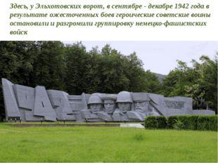 Здесь, у Эльхотовских ворот, в сентябре - декабре 1942 года в результате ожес