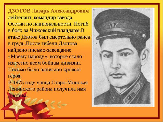ДЗОТОВ Лазарь Александрович лейтенант, командир взвода. Осетин по национально...
