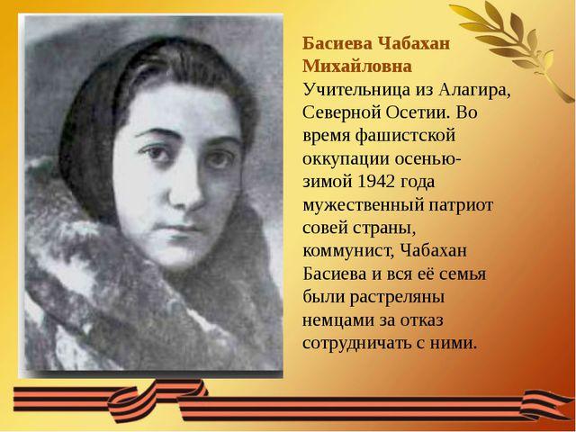 Басиева Чабахан Михайловна Учительница из Алагира, Северной Осетии. Во время...
