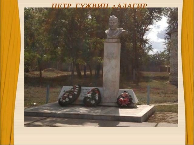 ПЕТР ГУЖВИН. г.АЛАГИР