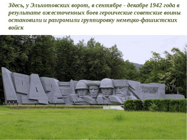 Здесь, у Эльхотовских ворот, в сентябре - декабре 1942 года в результате ожес...