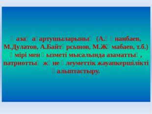Қазақ ағартушыларының (А.Құнанбаев, М.Дулатов, А.Байтұрсынов, М.Жұмабаев, т.б