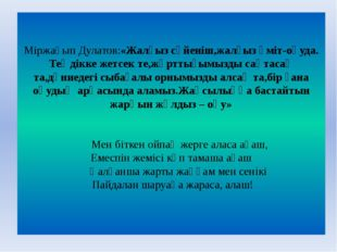 Міржақып Дулатов:«Жалғыз сүйеніш,жалғыз үміт-оқуда. Теңдікке жетсек те,жұртты
