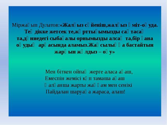 Міржақып Дулатов:«Жалғыз сүйеніш,жалғыз үміт-оқуда. Теңдікке жетсек те,жұртты...