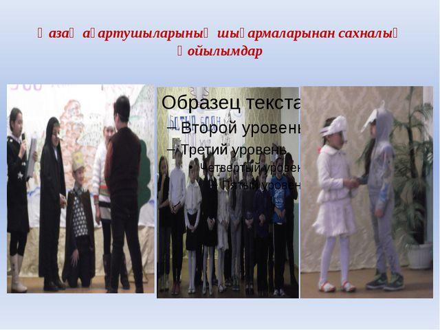 Қазақ ағартушыларының шығармаларынан сахналық қойылымдар