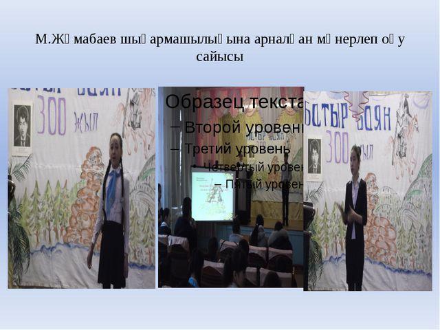 М.Жұмабаев шығармашылығына арналған мәнерлеп оқу сайысы