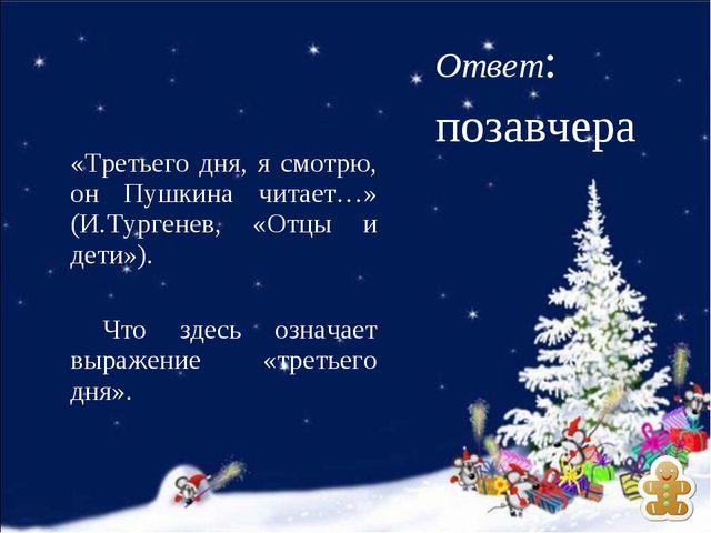 «Третьего дня, я смотрю, он Пушкина читает…» (И.Тургенев, «Отцы и дети»). Что...