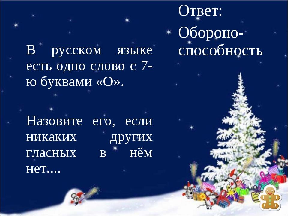 В русском языке есть одно слово с 7-ю буквами «О». Назовите его, если никаких...