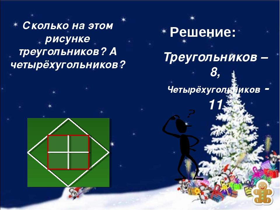 Треугольников – 8, Четырёхугольников - 11 Сколько на этом рисунке треугольник...