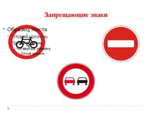Запрещающие знаки