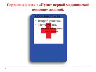 Сервисный знак : «Пункт первой медицинской помощи» лишний.