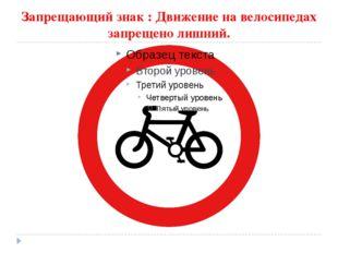 Запрещающий знак : Движение на велосипедах запрещено лишний.
