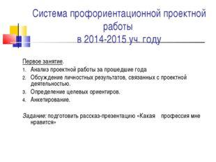 Система профориентационной проектной работы в 2014-2015 уч. году Первое занят