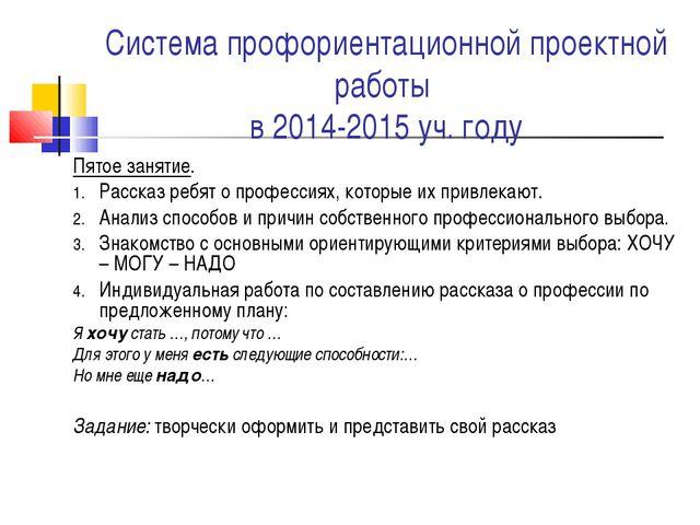 Система профориентационной проектной работы в 2014-2015 уч. году Пятое заняти...