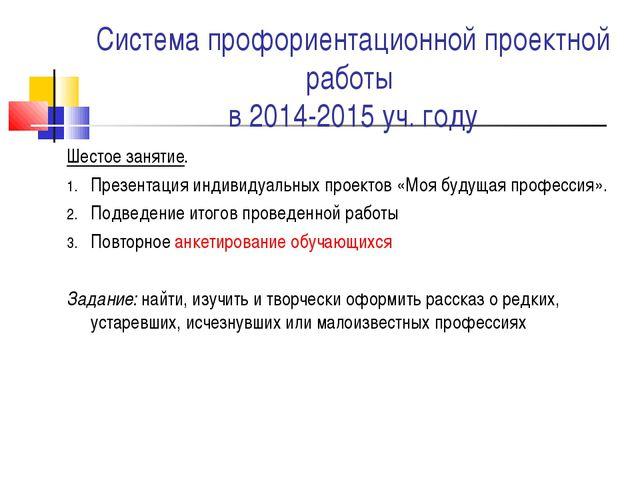 Система профориентационной проектной работы в 2014-2015 уч. году Шестое занят...