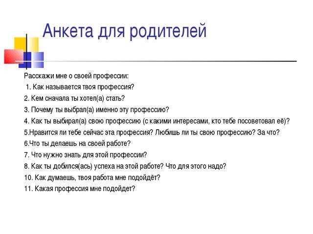 Анкета для родителей Расскажи мне о своей профессии: 1. Как называется твоя п...
