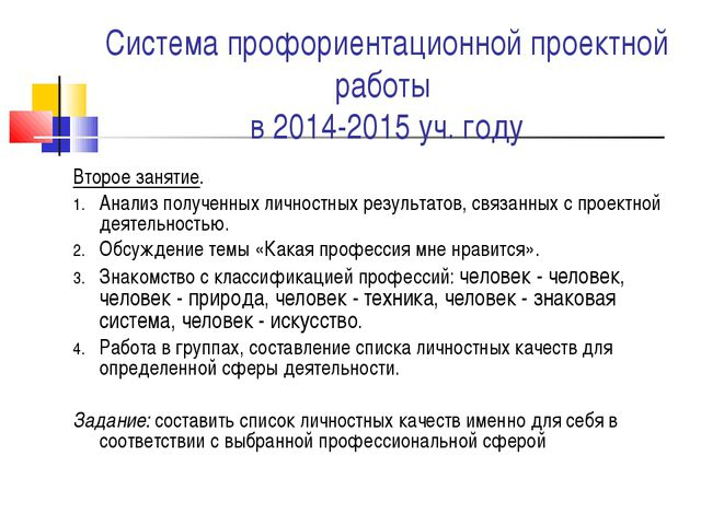 Система профориентационной проектной работы в 2014-2015 уч. году Второе занят...