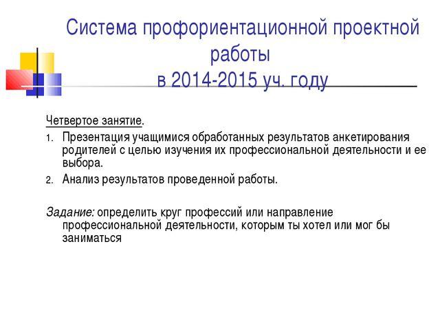 Система профориентационной проектной работы в 2014-2015 уч. году Четвертое за...